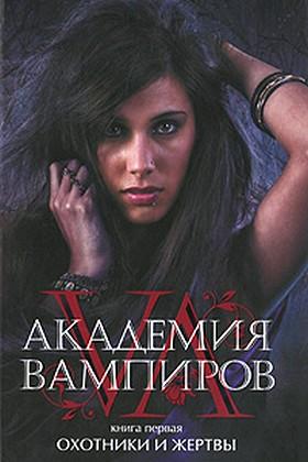 Академия вампиров книги